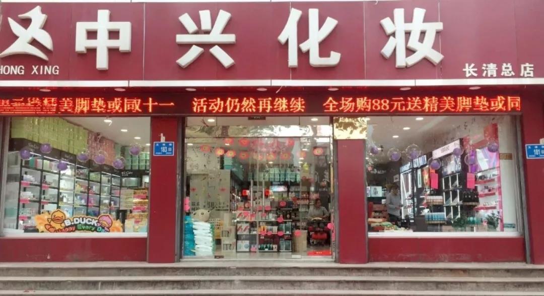 化妆品下沉市场中的化妆品店